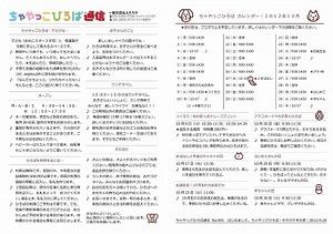 001_ちゃやっこ通信_s.jpg
