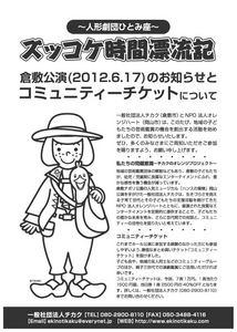 ズッコケ時間漂流記 倉敷公演のお知らせとコミュニティーチケットについて