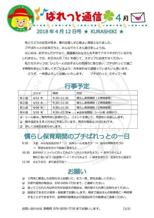 1804_ぱれっと通信4月_0406-002.jpg