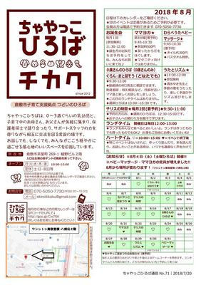180720_ちゃやっこ通信8月号.jpg