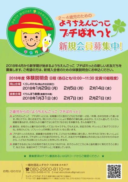 ぱれっと募集2018-00285992-N1-001.jpg