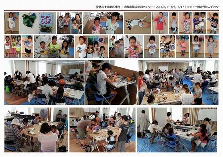 宿題応援団2014写真集-002.jpg