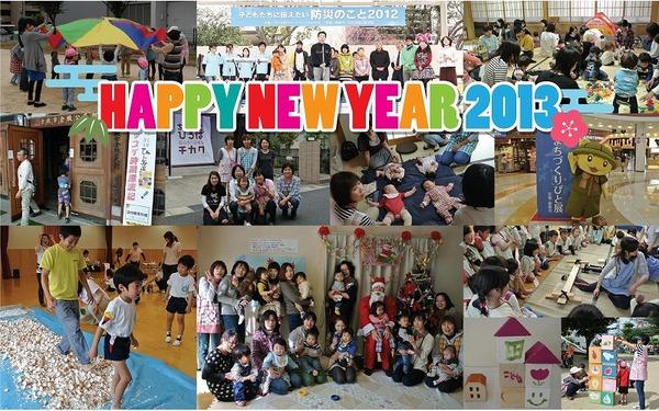 nengajou2013-800.jpg