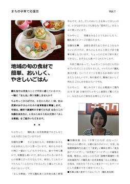 150601_まちの応援団(加藤友美さん).jpg