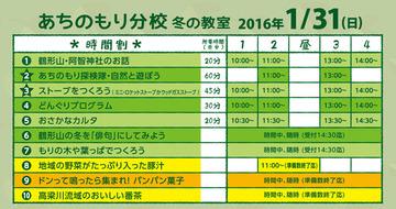 160131_flyer-a4_4_裏_1223Re.jpg