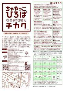Microsoft Word - 160314_ちゃやっこ通信4月.jpg