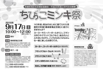 160917_ちびっこミンキ祭.jpg