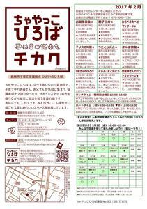 Microsoft Word - 170120_ちゃやっこ通信2月.jpg