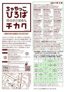 Microsoft Word - 170216_ちゃやっこ通信3月.jpg