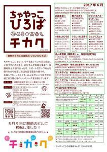 wawa ブログ用 ちゃやっこ通信6月.jpg