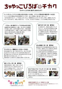 wawa ブログ用 ちゃやっこ通信6月号裏面.jpg
