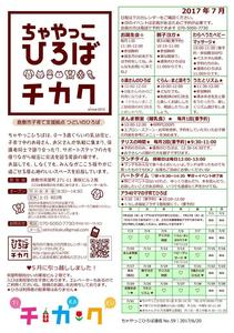 Microsoft Word - 170620_ちゃやっこ通信7月.jpg