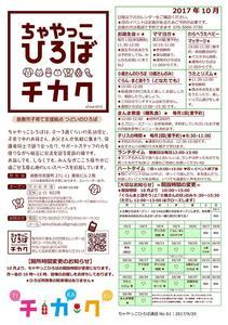 170920_ちゃやっこ通信10月.jpg