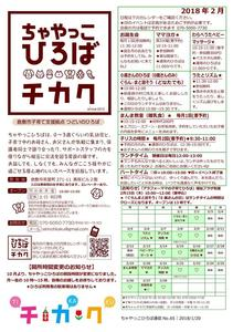 180120_ちゃやっこ通信2月号.jpg