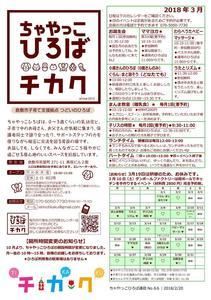 Microsoft Word - 180220_ちゃやっこ通信3月号.jpg