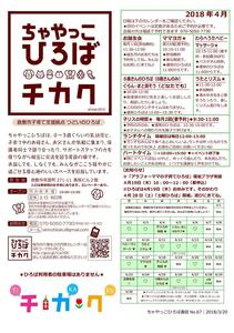 Microsoft Word - 180320_ちゃやっこ通信4月号.jpg