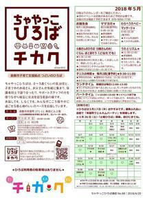 Microsoft Word - 180420_ちゃやっこ通信5月号.jpg