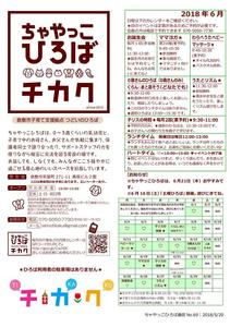 Microsoft Word - 180520_ちゃやっこ通信6月号.jpg