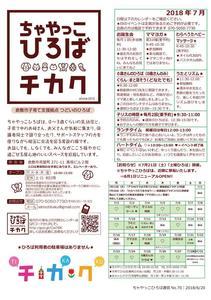 180620_ちゃやっこ通信7月号.jpg