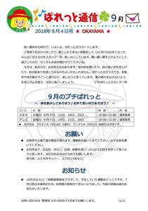 ぱれっと通信9月_0822-001.jpg