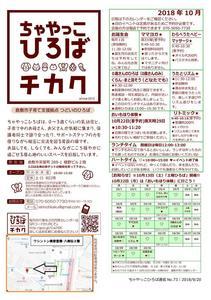 Microsoft Word - 180920_ちゃやっこ通信10月号.jpg