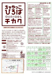 Microsoft Word - 181020_ちゃやっこ通信11月号r.jpg