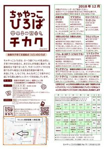 Microsoft Word - 181120_ちゃやっこ通信12月号re.jpg