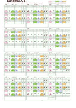 2019_ぱれっとカレンダー.jpg
