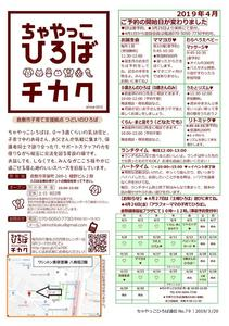 Microsoft Word - 190320_ちゃやっこ通信4月号印刷用.jpg