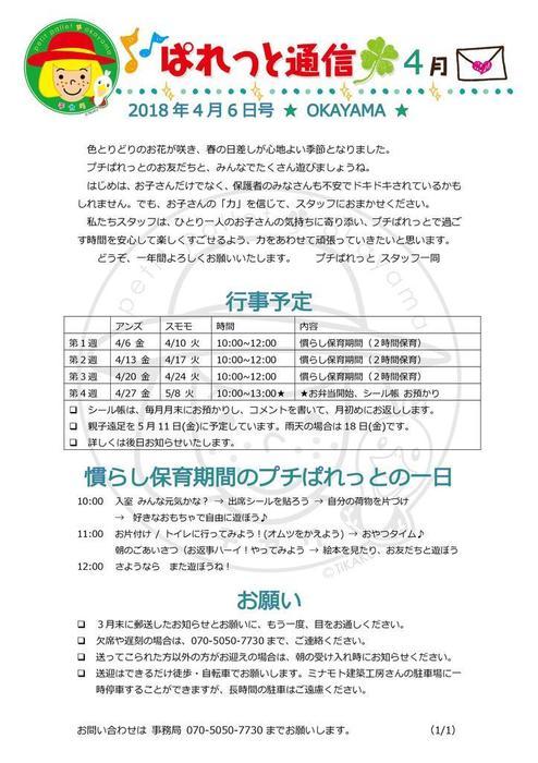1804_ぱれっと通信4月_0406-001.jpg