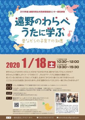 200118_わらべうた-01.jpg