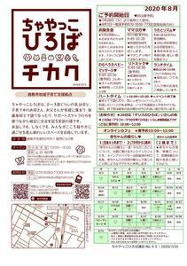 200721_ちゃやっこ通信8月号.jpg