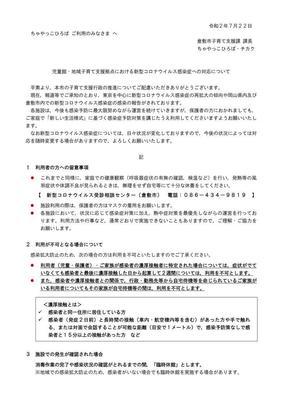 200813_利用者のみなさんへ(感染症対策).jpg