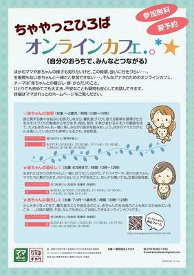 200817_☆オンラインカフェ.jpg