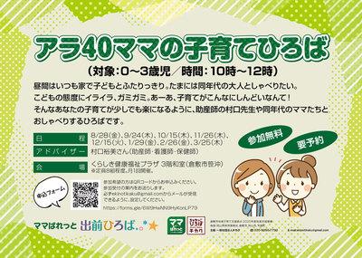 200905_アラ40ママ.jpg