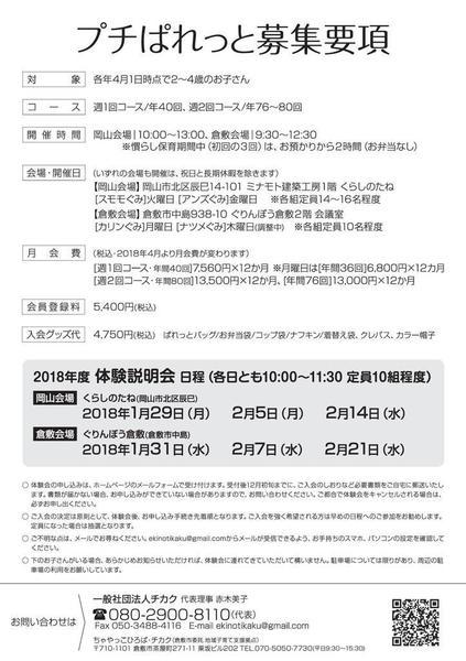 ぱれっと募集2018-00285992-N1-002.jpg