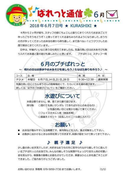 ぱれっと通信6月_倉敷.jpg