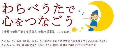 わらべうタイトル.jpg