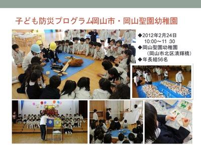 岡山聖園幼稚園.jpg