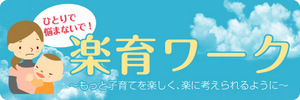 楽育ワーク.jpg