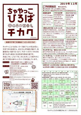 Microsoft Word - 1901120_ちゃやっこ通信12月号.jpg