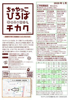 Microsoft Word - 1901220_ちゃやっこ通信1月号.jpg