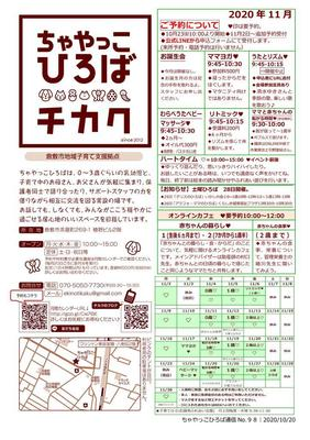 Microsoft Word - 2001020_ちゃやっこ通信11月号.jpg