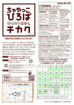 Microsoft Word - 200320_ちゃやっこ通信4月号.jpg