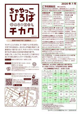 Microsoft Word - 200620_ちゃやっこ通信7月号.jpg