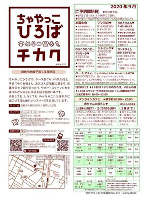 Microsoft Word - 200820_ちゃやっこ通信9月号.jpg