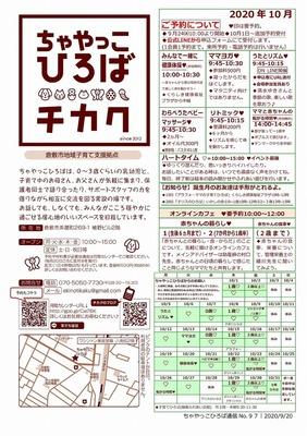 Microsoft Word - 200920_ちゃやっこ通信10月号.jpg