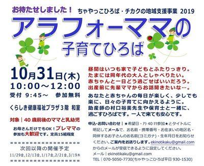 Microsoft Word - ★191021_アラフォーママ後半.jpg