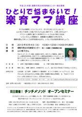 チラシ楽育講座.JPG
