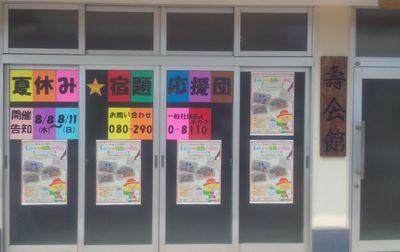 DCIM0125_壽会館外è|3.jpg